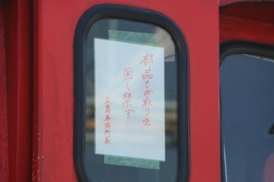 20151024広島車両所 (75)のコピー