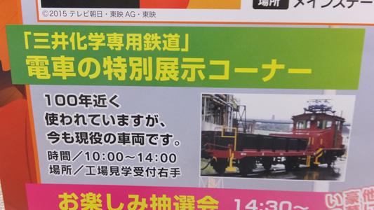 20151025三井化学祭展示 (307)のコピー