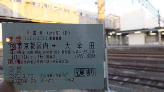 20151012 (58)のコピー