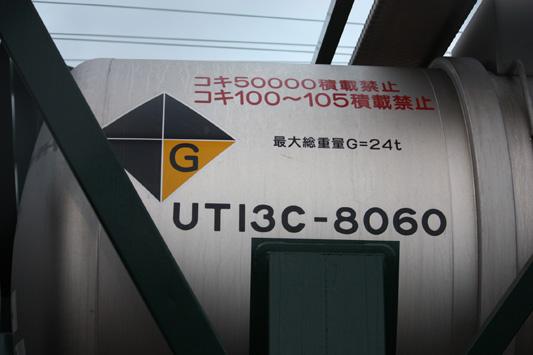 UT13C-8060のコピー