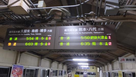 20151219延岡行程 (1)のコピー