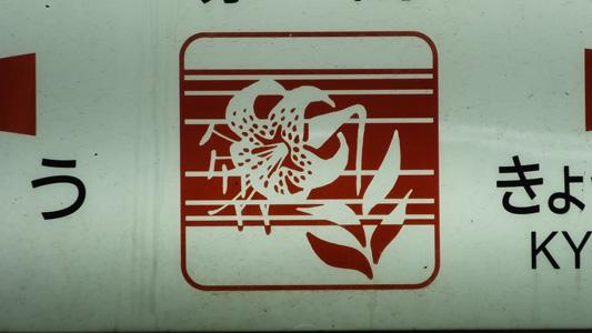 赤間駅 (2)のコピー