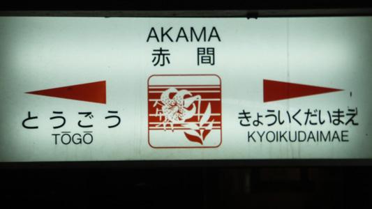 赤間駅 (1)のコピー