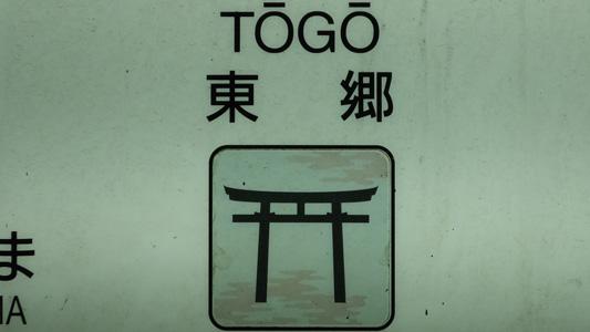 東郷 (2)のコピー