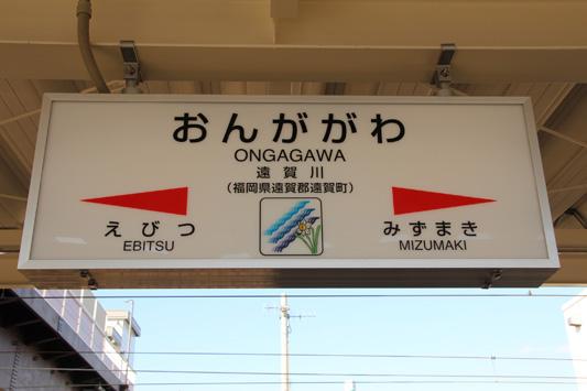 遠賀川 (135)のコピー