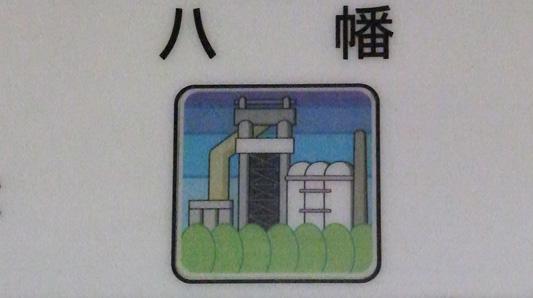 140923八幡駅 (56)のコピー