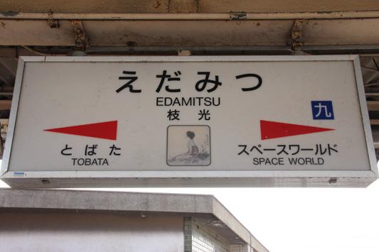 枝光駅 (41)のコピー