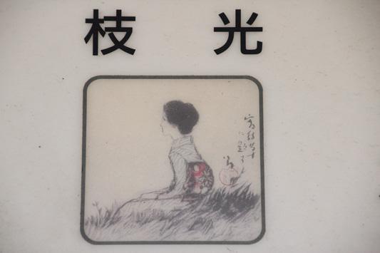 枝光駅 (42)のコピー