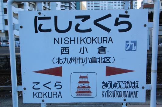 141129西小倉 (220)のコピー