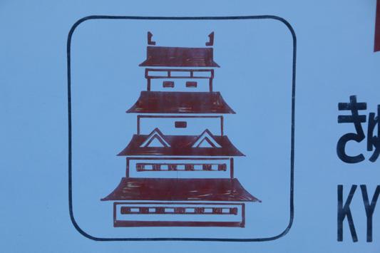 141129西小倉 (221)のコピー