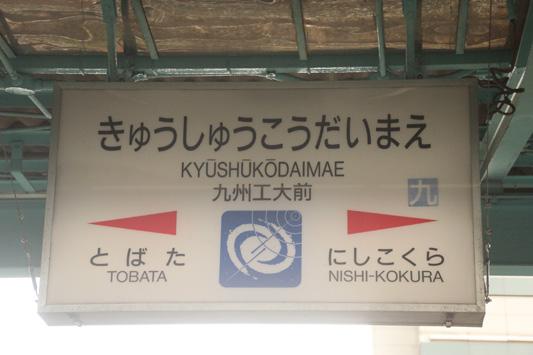 九州工大前駅のコピー