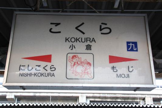 141129小倉 (218)のコピー