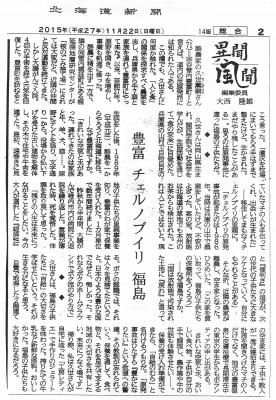 2015年11月22日付け『北海道新聞』