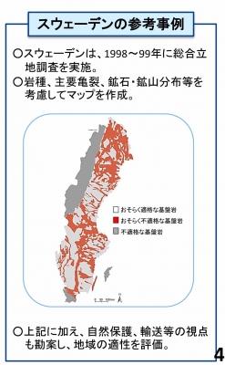 図2.基盤岩の適格性を地図に示したスウェーデンの例(第5回最終処分閣僚会議資料)