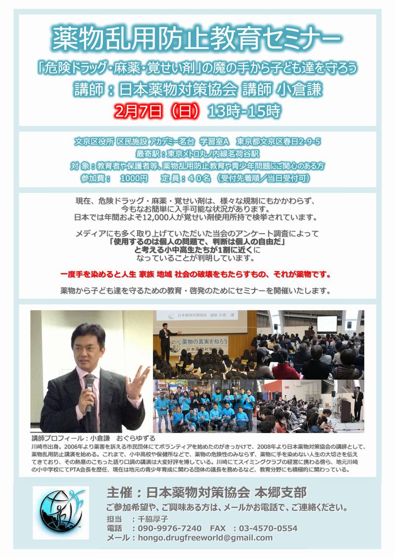 2016-02_小倉謙_薬物対策協会講演会_03-s