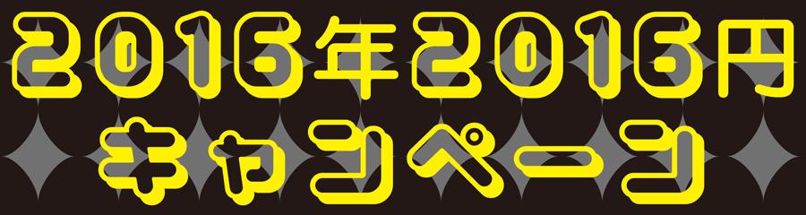 2016ロゴ
