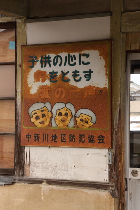 160123-chitetsu-75.jpg