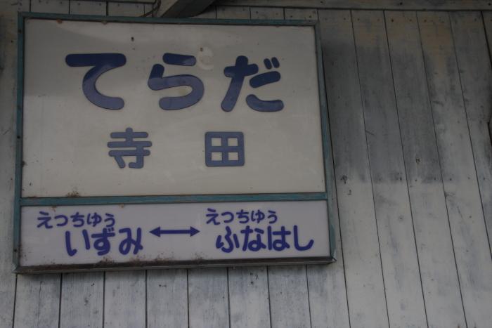 160123-chitetsu-86.jpg
