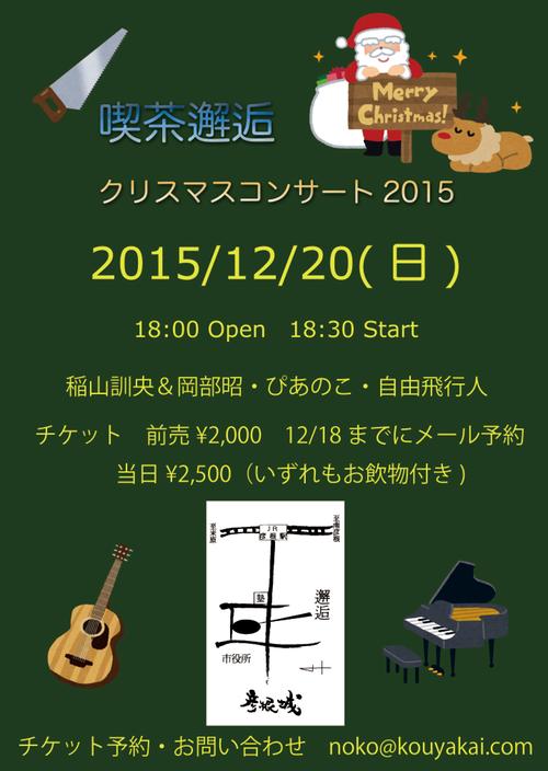 20151220コンサート