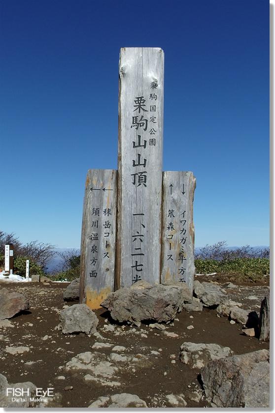 151102-kurikoma4.jpg
