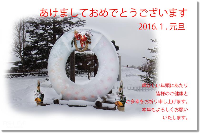 160101-nenngaPUROGU.jpg