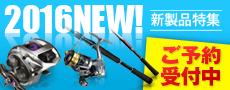 2016年釣具新製品