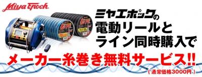 ミヤマエのライン購入でライン巻きサービス付!