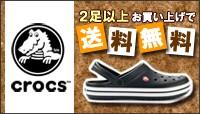 y_crocs.jpg
