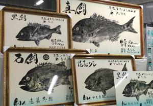 魚拓パネル