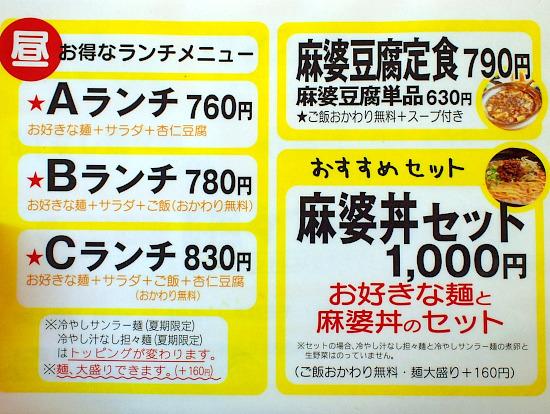 s-ちんちんメニュー2PC148378
