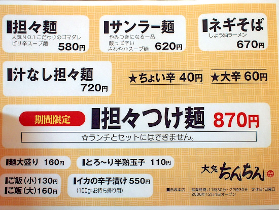 s-ちんちんメニューPC148376