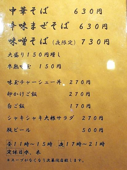 s-おさみメニューPC158407