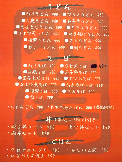 s-ろじ庵メニューPC168427