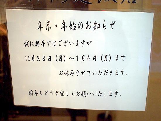 s-舞鶴休みPC268592