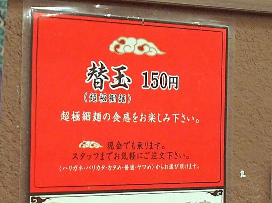 s-豚とろ替玉P1018715
