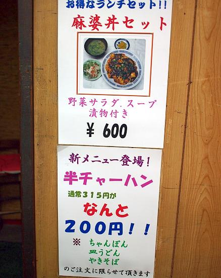 s-新生メニュー2P1028732