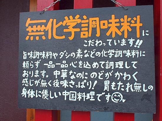s-髄園お知らせP1068802