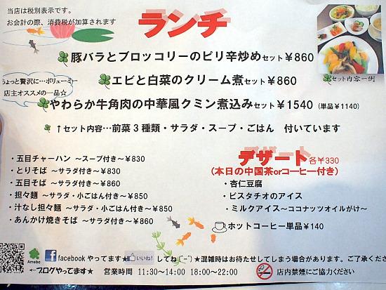 s-髄園メニューP1068806