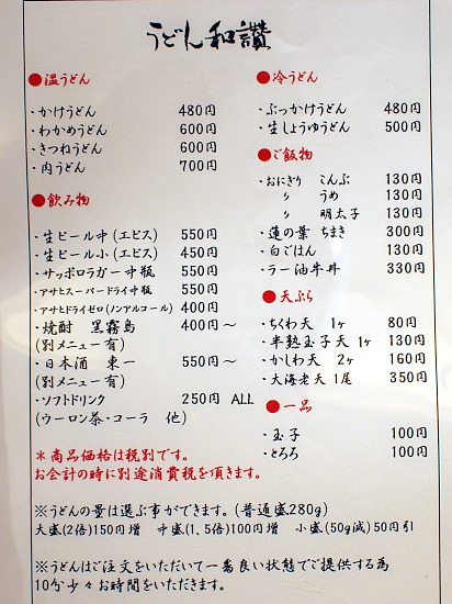 s-和讃メニュー2P1098882