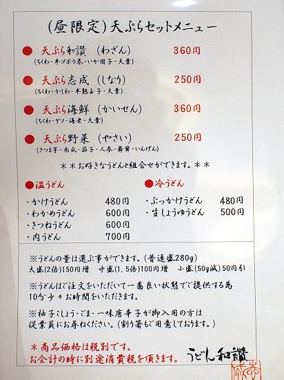 s-和讃メニューP1098880