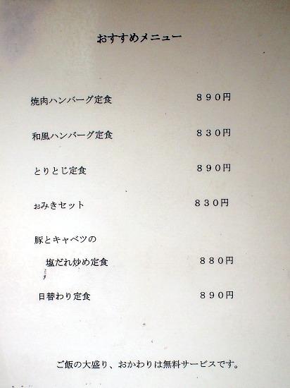 s-おみき茶屋メニューP1108905