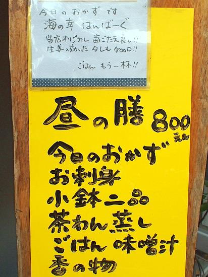 s-山椒メニューP1128937