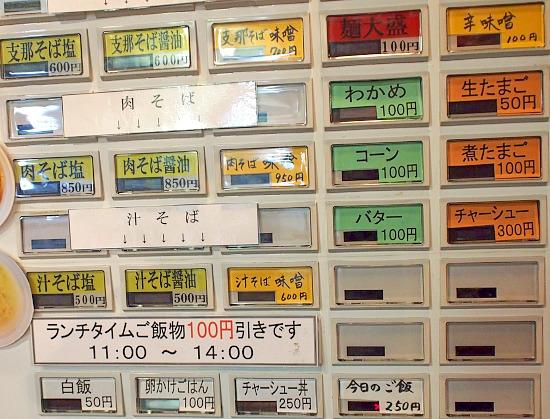 s-やっちゃんち自販機P1179004