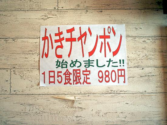 s-樹メニュー3P1209054