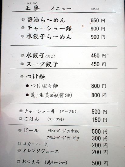 s-正隆メニューP2039384