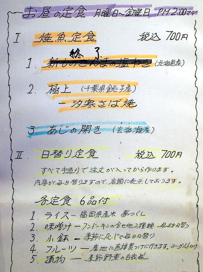 s-からつ屋メニューP2059415