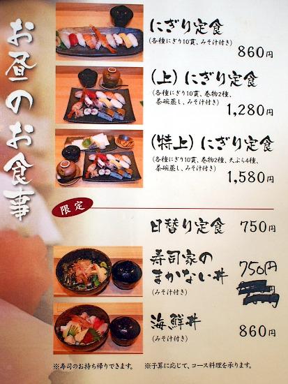 s-寿司家メニューP2109528