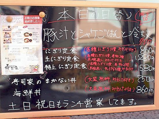 s-寿司家メニュー9P2109536