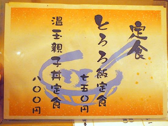 s-因幡駅メニュ3ーP2139580