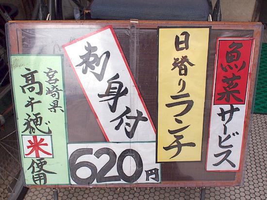 s-魚菜メニューP2129552